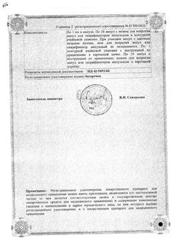 Натрия аденозинтрифосфат-Дарница сертификат