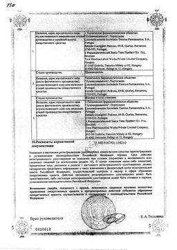 Изопринозин сертификат