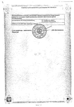 Ципрамил сертификат