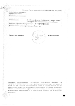 Геделикс сертификат
