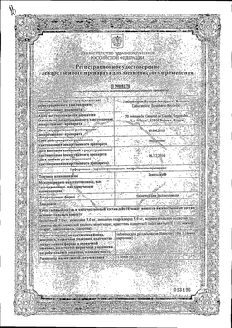 Гексализ сертификат