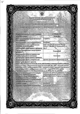 Гексорал сертификат