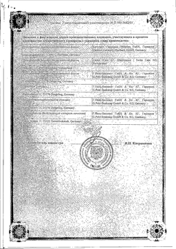 ГелоМиртол форте сертификат