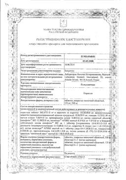 Гельминтокс сертификат