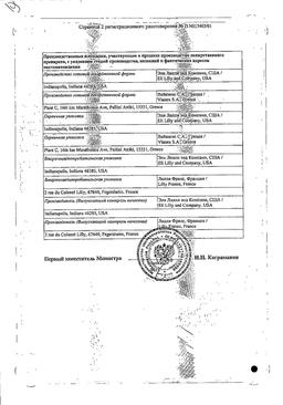 Гемзар сертификат