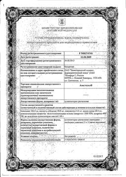Анестезол сертификат