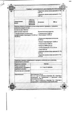 Таваник сертификат
