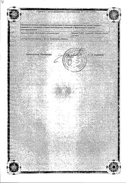 Гепабене сертификат