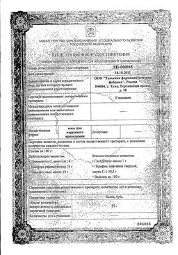 Гэвкамен сертификат