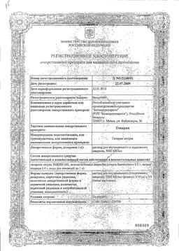 Гепарин сертификат