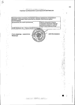 Парацетамол (для детей) сертификат