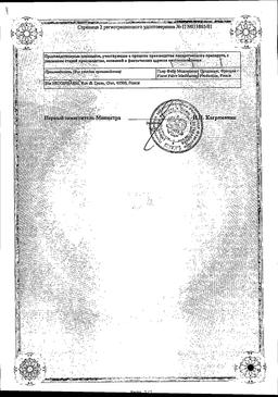 Тардиферон сертификат