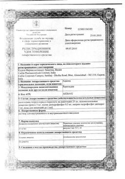 Ацилок сертификат