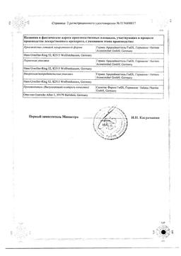 АЦЦ Лонг сертификат