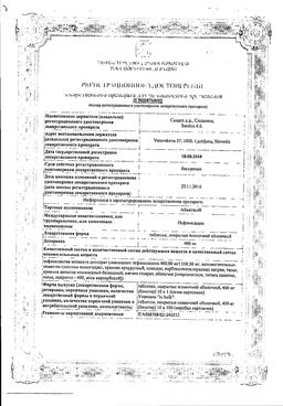 Абактал сертификат