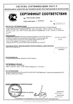 Тиогамма сертификат