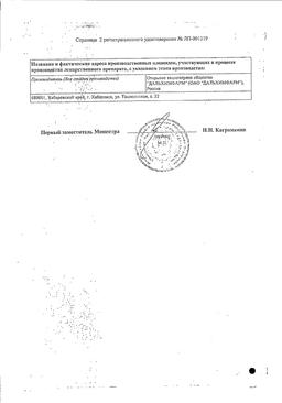Алоэ экстракт жидкий сертификат