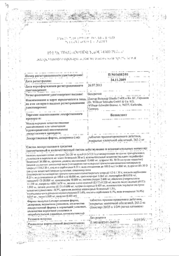 Веноплант сертификат