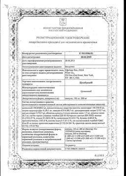 Целебрекс сертификат
