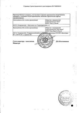 Ранитидин сертификат