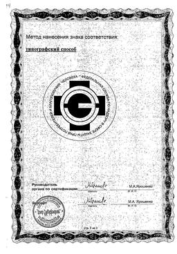 Кламин сертификат