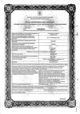 Беталок ЗОК сертификат