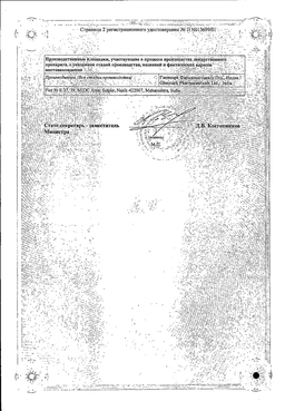 Кандид Б сертификат