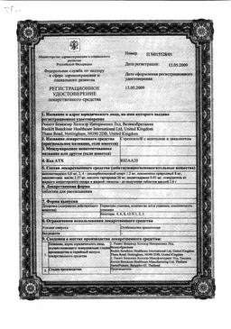 Стрепсилс с ментолом и эвкалиптом сертификат