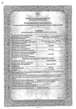 Гидрохлортиазид сертификат