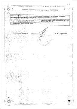 Гиналгин сертификат