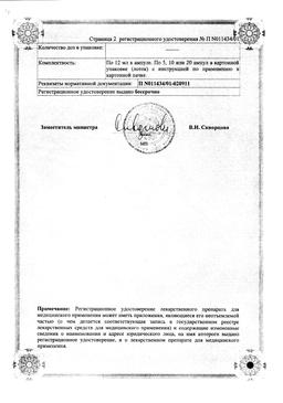 Берлитион 300 сертификат