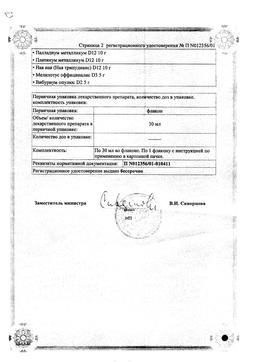 Гинекохель сертификат