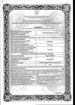 Курантил N 25 сертификат
