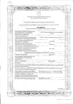 Эваменол сертификат