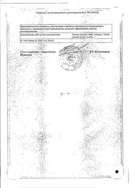 Гинипрал сертификат
