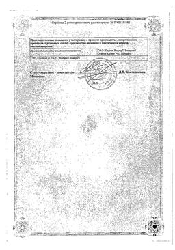 Куриозин сертификат