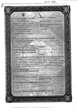 Новинет сертификат