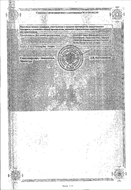 Но-шпа форте сертификат