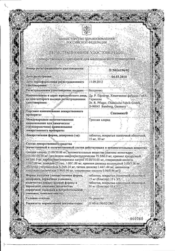 Спазмекс сертификат