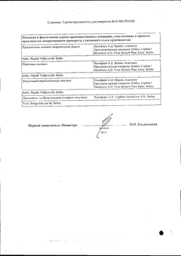 Гепатромбин Г сертификат