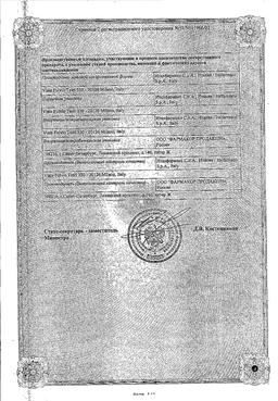 Глиатилин сертификат