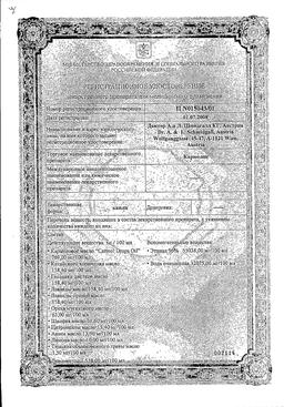 Кармолис капли сертификат