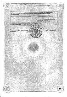 Бактериофаг сальмонеллезный групп A, B, C, D, E жидкий сертификат