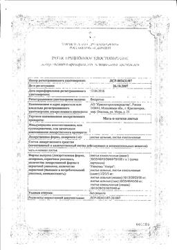 Мать-и-мачехи листья сертификат