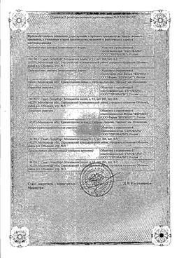Кортексин сертификат