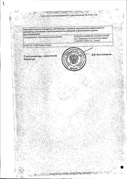 Д-Пантенол Новатенол сертификат