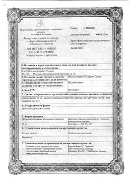 Индометацин 50 Берлин-Хеми сертификат