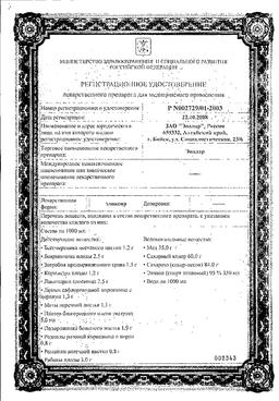Эвалар эликсир сертификат