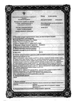 Трависил сертификат