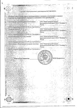Бисакодил-Нижфарм сертификат